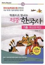 한권으로 끝내는 적중 한국사 기출 예상문제집