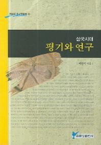 삼국시대 평기와 연구