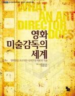 영화 미술감독의 세계