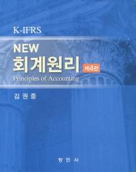 New 회계원리(K-IFRS)