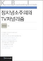 정치냉소주의와 TV저널리즘 (KBI 연구보고 04-10)