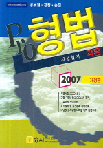 형법각론(PRO) (2006)