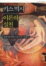 이론의 실천: 문화정치학으로서의 미술사
