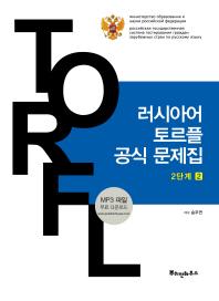 러시아어 토르플 공식 문제집 2단계. 2