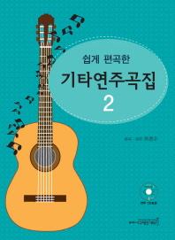 쉽게 편곡한 기타연주곡집. 2