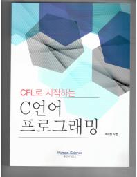 CFL로 시작하는 C언어 프로그래밍