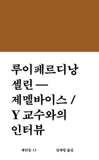 제멜바이스 / Y교수와의 인터뷰