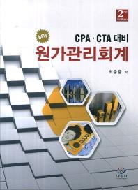 New 원가관리회계(CPA CTA 대비)