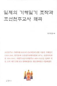 일제의 기해일기 조작과 조선천주교사 왜곡