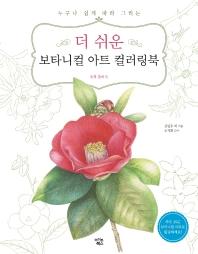 더 쉬운 보타니컬 아트 컬러링북: 꽃과 열매 편