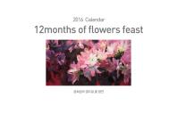 윤희경의 열두달 꽃 향연(12months of flowers feast)(2016 Calendar)