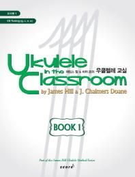 제임스 힐 차머 돈의 우쿨렐레 교실 Book. 1(교사용)