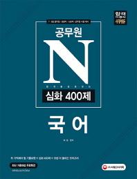 공무원N 심화 400제 국어(2018)