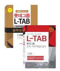 롯데그룹 L-TAB 직무적합도검사 이공계 세트