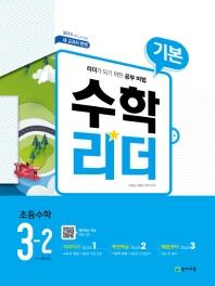 기본 수학리더 초등 수학 3-2(2021)