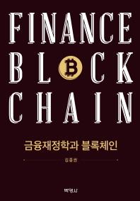 금융재정학과 블록체인