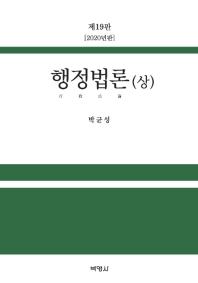 행정법론(상)(2020)