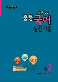 내신 100 + 중학 국어 중2-2 전과정 실전기출(비상 김진수)(2020)