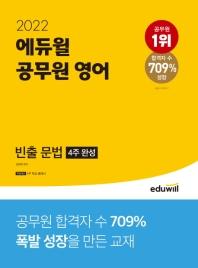 에듀윌 공무원 영어 빈출 문법(4주 완성)(2022)