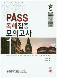 Pass 독해집중 모의고사(2015)