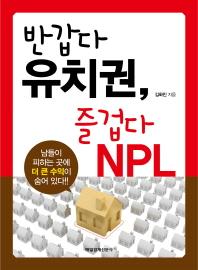 반갑다 유치권, 즐겁다 NPL