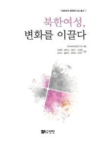 북한 여성, 변화를 이끌다