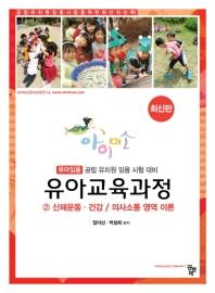 유아교육과정. 2: 신체운동 건강/ 의사소통 영역 이론