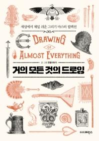 거의 모든 것의 드로잉(Drawing of almost everything)