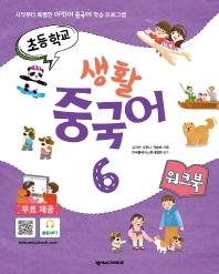 초등학교 생활 중국어. 6 워크북