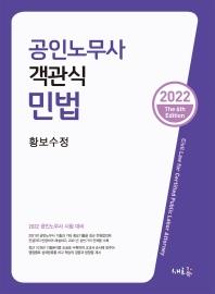 2022 공인노무사 객관식 민법