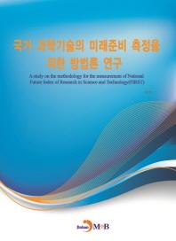 국가 과학기술의 미래준비 측정을 위한 방법론 연구