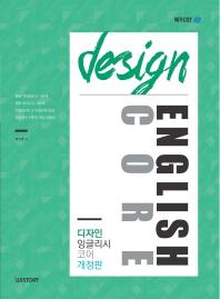 박수연의 경찰영어 Design English Core