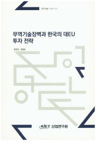 무역기술장벽과 한국의 대EU 투자 전략