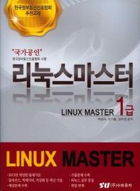 국가공인 리눅스 마스터 1급