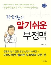 닥터노의 알기쉬운 부정맥