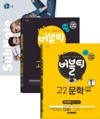 버블티 고2 문학 내신대비 기출문제집(미래엔 방민호) 1, 2권 세트(2021)