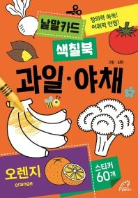 낱말카드 색칠북: 과일, 야채