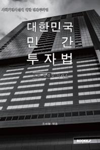 대한민국 민간투자법(사회기반시설에 대한 민간투자법)  : 교양 법령집 시리즈