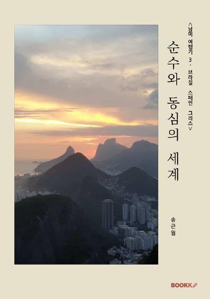 <남미 여행기 3: 브라질 스페인 그리스>   순수와 동심의 세계 (컬러판)