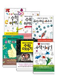 재밌어서 밤새 읽는 수학 이야기 시리즈(재밌밤 시리즈)