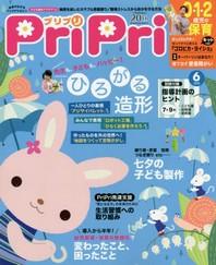 PRIPRI 2020.06