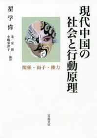 現代中國の社會と行動原理 關係.面子.權力