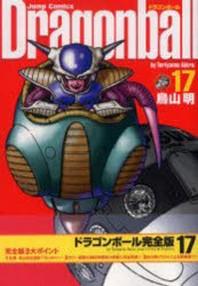 ドラゴンボ-ル 完全版 17