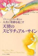 ドリ―ン.バ―チュ―博士の人生に奇跡を起こす天使のスピリチュアル.サイン