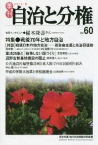 季刊自治と分權 NO.60(2015夏)