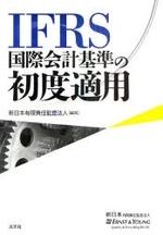 IFRS國際會計基準の初度適用