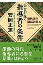 先哲が說く指導者の條件 「水雲問答」「熊澤蕃山語錄」に學ぶ