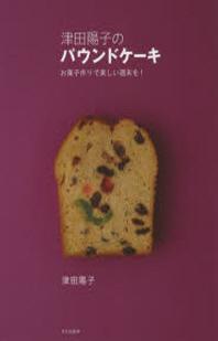 津田陽子のパウンドケ-キ お菓子作りで樂しい週末を!