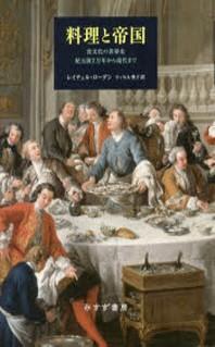 料理と帝國 食文化の世界史紀元前2万年から現代まで