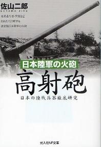 日本陸軍の火砲高射砲 日本の陸戰兵器徹底硏究